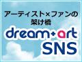 dreamart SNS