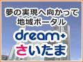 dream さいたま