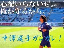 """山岡キャスバルの""""偽オフィシャルブログ""""「サイド4の侵攻」-中澤選手"""