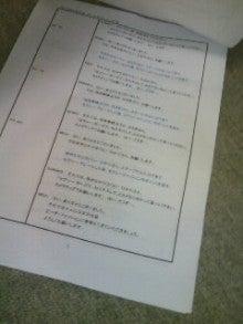 公式:黒澤ひかりのキラキラ日記~Magic kiss Lovers only~-TS393107008.JPG