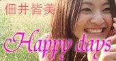 """佃井皆美オフィシャルブログ""""Happy Days"""""""
