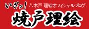 八木戸理絵のブログ-ブログ