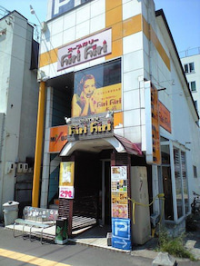 スープカレーとコンサドーレの週末 | 札幌011-hiri-hiri