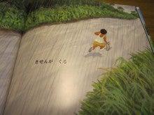 $読み聞かせママの「絵本大好き!」-みさき5