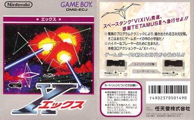 sinobintage-ゲームボーイ X エックス
