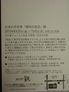 福島県在住ライターが綴る あんなこと こんなこと-民藝さとうさま100626-2