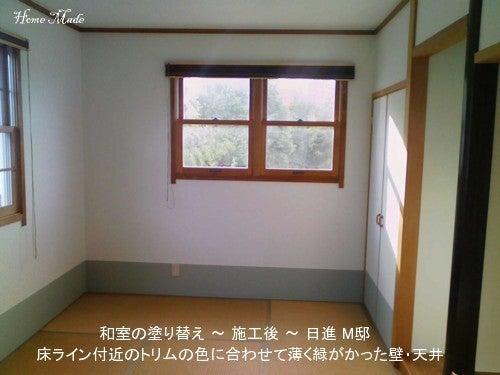 住まいと環境~手づくり輸入住宅のホームメイド-塗り替え後