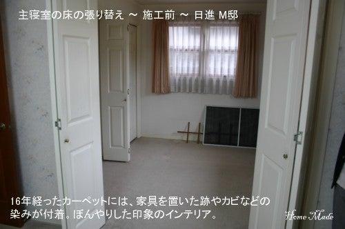 住まいと環境~手づくり輸入住宅のホームメイド-床リフォーム前