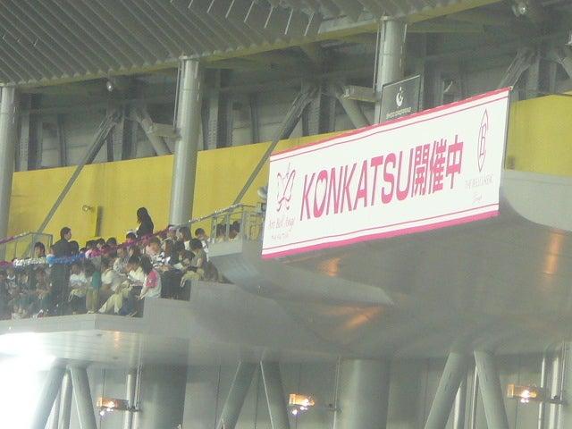「試される大地北海道」を応援するBlog-KONKATSU