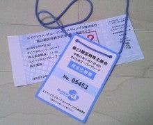 $遥香の近況日記-チケット