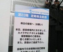 $遥香の近況日記-株主総会