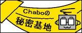 奥様はねこ ~団地妻猫とダーリン絵日記~-chabo
