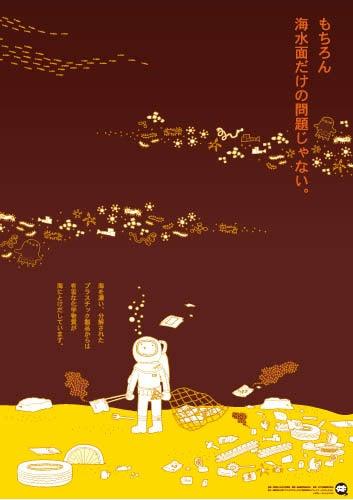 """地球はともだち """"デザイナーたちのエコ・リレー""""-100720"""