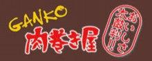 $湘南GANKO肉巻き屋のブログ