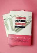 $大阪 心斎橋 スタジオコイズミ  小泉千加子 の ビューティー・ブログ