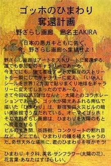 New 天の邪鬼日記-noza4.jpg