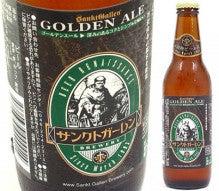 オートマンダイナー池袋のブログ-golden ale
