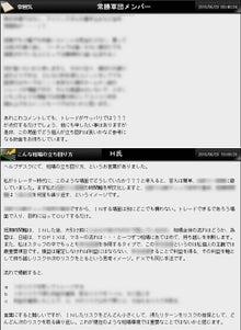 株式常勝軍団-8