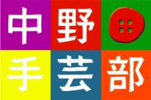中野手芸部のブログ-中野手芸部Webページロゴ