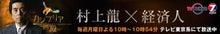 【TKP貸会議室ネット】のティーケーピー社長日記