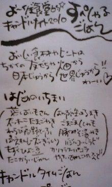 越後屋戦記~ソチも悪よのぅ~GO!GO!みそぢ丑!!(゜Д゜)クワッ-100630_2023~0001.jpg