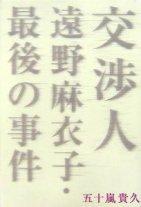 勝手に映画紹介!?-交渉人 遠野麻衣子・最後の事件