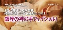 $・*☆銀座・エステサロンオーナーのBeauty Blog・*☆