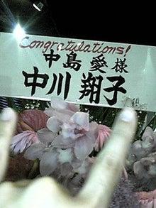 中川翔子のブログ-100630_2153~02.JPG