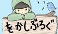 【漫画】旭岡高校将棋部