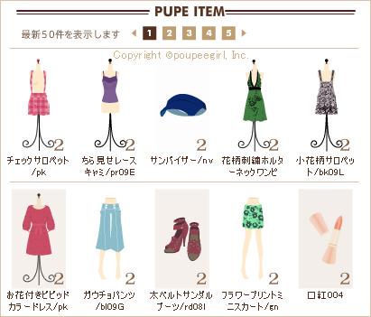 もんじゅのプペブログ-20100702