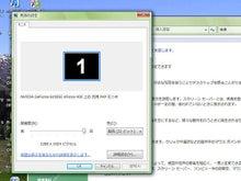 パソコンお助け日記-解像度Vista04