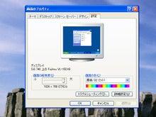 パソコンお助け日記-解像度XP03