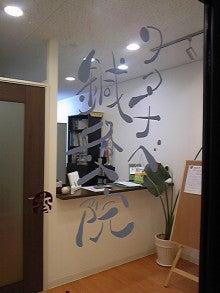 神戸の食いしん坊 「rumi-ne 」-100702_152045.jpg