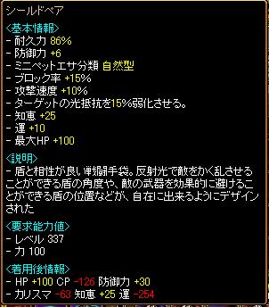 RELI姫のおてんば(?)日記-シールドペア