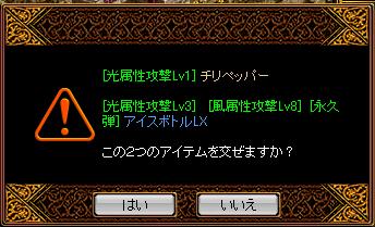 RELI姫のおてんば(?)日記-まぜまぜ
