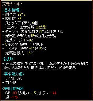 RELI姫のおてんば(?)日記-天竜