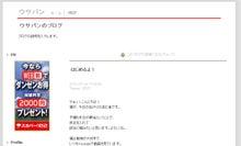「ザ・カンケリ ザ・クリア」キャンペーン 公式ブログ