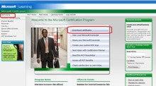 MCPの勉強法 - マイクロソフト技術者資格に楽々合格!-MCPメンバーズサイト