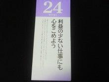 うどんの国の税理士                                        徳田智美の人生楽しみ尽くすブログ-201007031535001.jpg