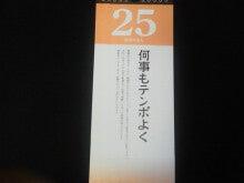 うどんの国の税理士                                        徳田智美の人生楽しみ尽くすブログ-201007031536000.jpg