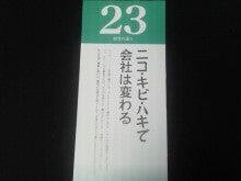 うどんの国の税理士                                        徳田智美の人生楽しみ尽くすブログ-201007031535000.jpg