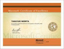MCPの勉強法 - マイクロソフト技術者資格に楽々合格!-MCP証明書