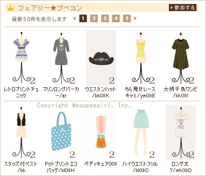 もんじゅのプペブログ-20100703