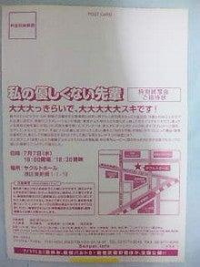 liku-umikaさんのブログ-100703_204443.jpg