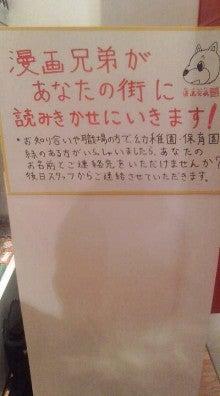 「納豆侍まめ太郎」オフィシャルブログ-20100703133357.jpg