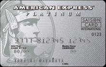 ダイナース プレミアムなブラックカード & アメックス プラチナ ブログ -セゾン プラチナ アメックス