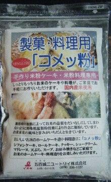管理栄養士コーゲヨーコの「バランス喰楽部」脱カロリーで正しい食事指導教えます!-komeko