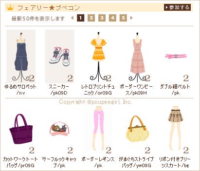 もんじゅのプペブログ-20100705