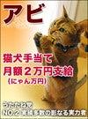 ごまちゃい猫劇場