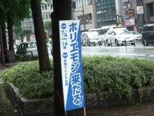 あゆ好き2号のあゆバカ日記-ホリエモン?